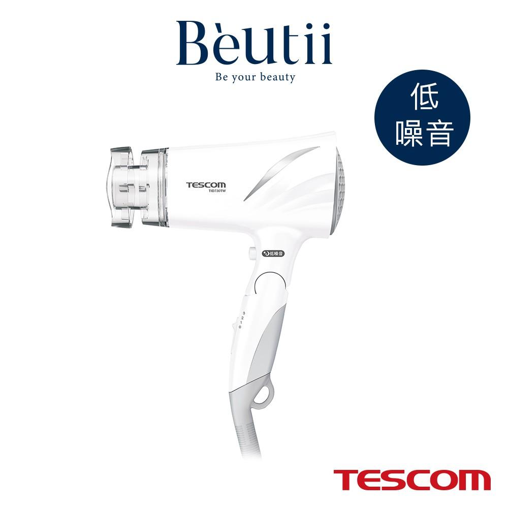 TESCOM TID730 低噪音負離子吹風機 Beutii