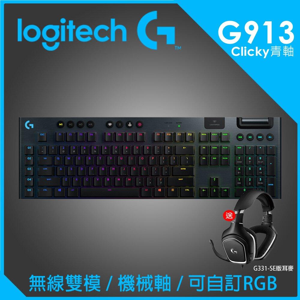 ★快速到貨★羅技 Logitech G913 LIGHTSPEED 無線RGB機械式鍵盤(Clicky青軸) 送G331 SE電競耳麥