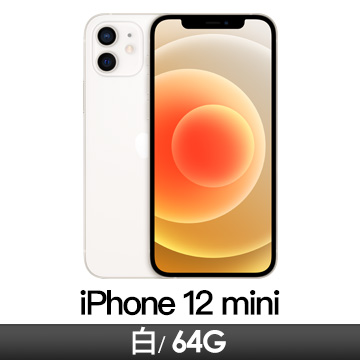 Apple iPhone 12 mini 64GB 白色(MGDY3TA/A)