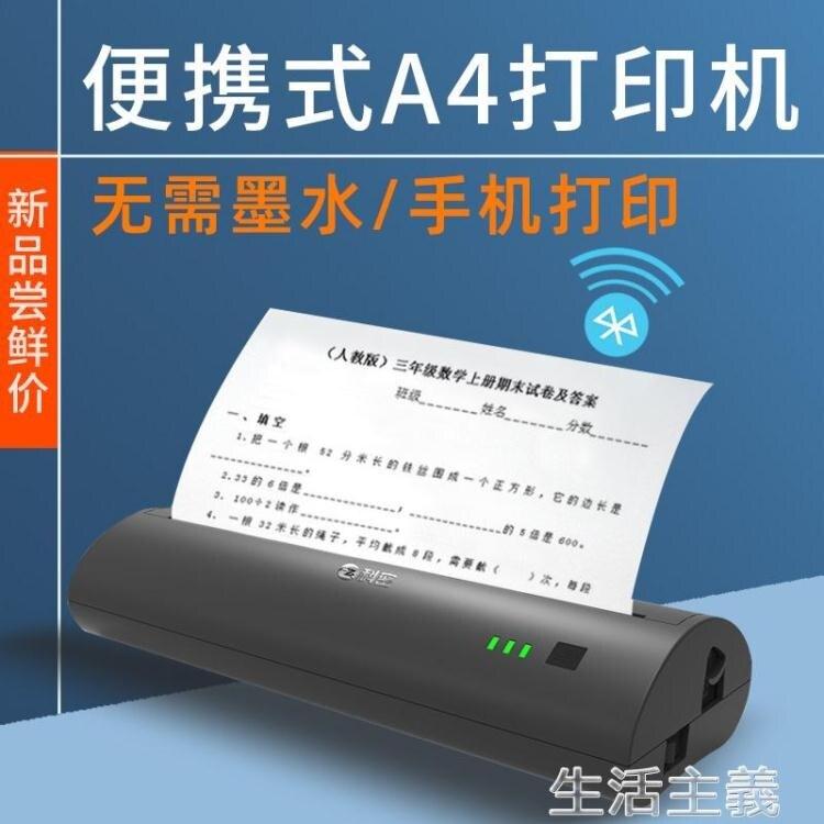 打印機 科密PB8008熱敏打印機a4小型打印機迷你型移動手機無線打印機