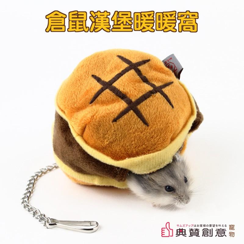 倉鼠漢堡暖暖窩 便攜可懸掛小窩 卡通麵包睡房小屋 倉鼠窩 小寵吊床 倉鼠用品 倉鼠睡窩 典贊創意 台灣24H快速出貨