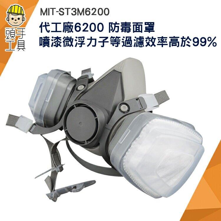 【頭手工具】雙罐式防毒面具 有毒氣體 濾毒罐 有機氣體 PM2.5 工業粉塵 代工廠6200 防毒面罩面罩7件組