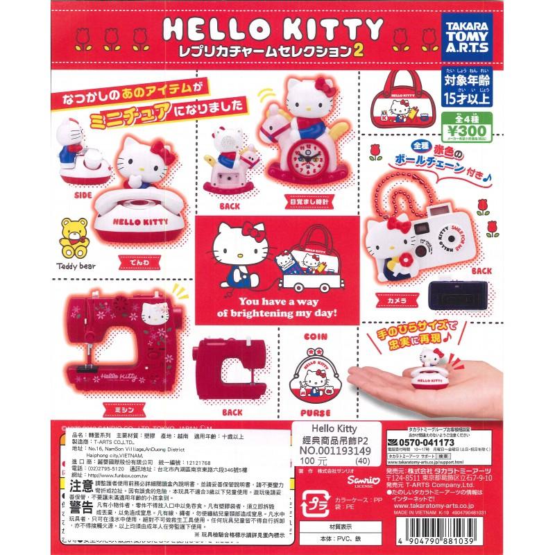 WhiteSpace㍿ ⚠現貨⚠ 扭蛋 轉蛋 T-ARTS Hello Kitty經典商品吊飾P2 電話 鬧鐘 裁縫機