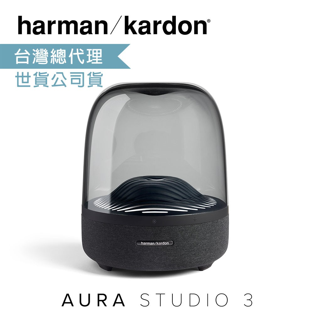 【harman/kardon】 Aura Studio 3 無線藍牙喇叭