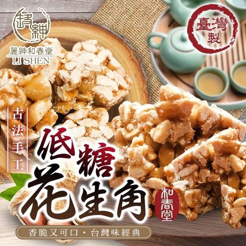 和春堂 台灣味古法手工低糖花生角
