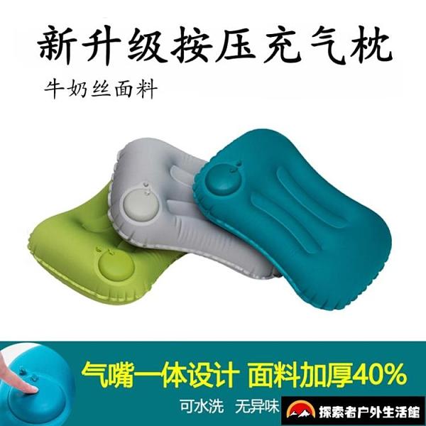 戶外旅行按壓式自動充氣靠枕可折疊便攜腰枕飛機高鐵沖氣枕頭靠墊【探索者戶外】