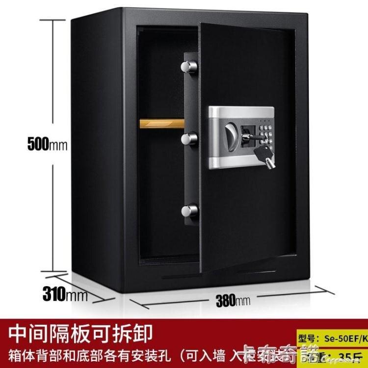 安鎖保險箱家用小型防盜高50cm密碼辦公保險櫃全鋼保管箱入牆【新年禮品】