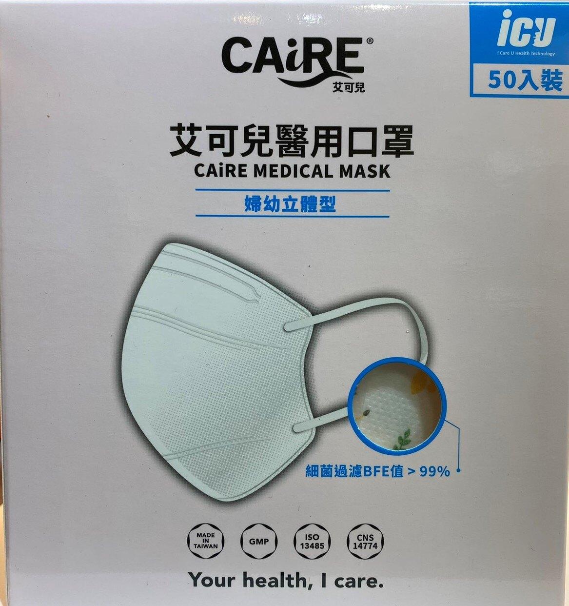 (3盒三色特價)艾可兒 兒童3D 彩色 醫用口罩 貓咪 恐龍 長頸鹿(150入)