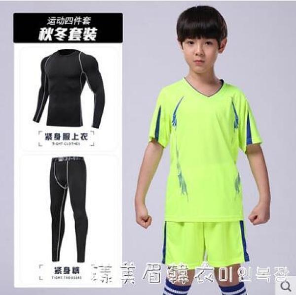 秋冬季兒童足球服套裝小學生運動男女童定制短袖比賽球衣訓練隊服 美眉新品