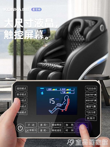 按摩椅 康佳新款按摩椅家用全身多功能豪華太空艙全自動智能電動老人沙發 宜品