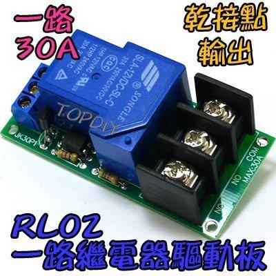 缺貨!缺貨!一路30A【TopDIY】RL02 繼電器驅動板 模組 直流控交流 擴流 直流控直流 電流 觸發 模塊 擴展板