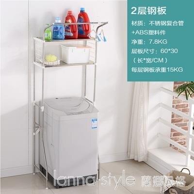不銹鋼滾筒波輪洗衣機翻蓋上開置物架馬桶衛生間浴室陽台收納架子
