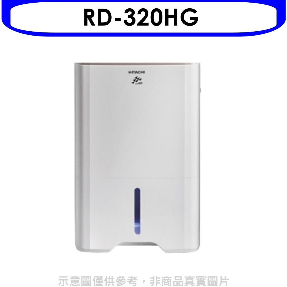 日立 16公升/日+空氣清淨除濕機 玫瑰金 RD-320HG 廠商直送