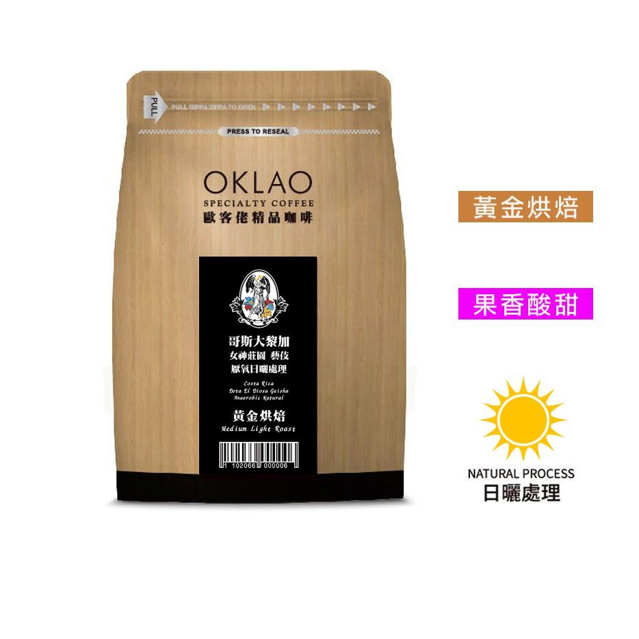 【歐客佬】哥斯大黎加多塔女神莊園藝伎厭氧日曬處理(半磅) 黃金烘焙 (11020660) OKLAO 咖啡豆