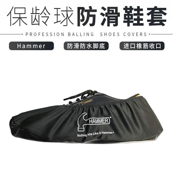 現貨寄出# 創盛保齡球用品 保齡球鞋套 專業防滑防臟鞋套 防滑防水皮革 黑色