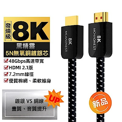 MCHAONEST 1米鍍銀 8K HDMI 2.1版高清8K@60Hz 4K 120P 黑鋁合金頭高匹配(完美支援PS5)