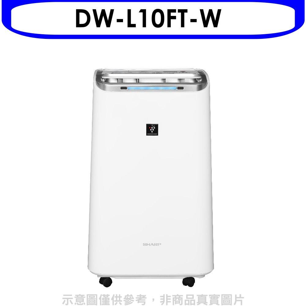 SHARP夏普 10公升/日除濕機 DW-L10FT-W 廠商直送 現貨