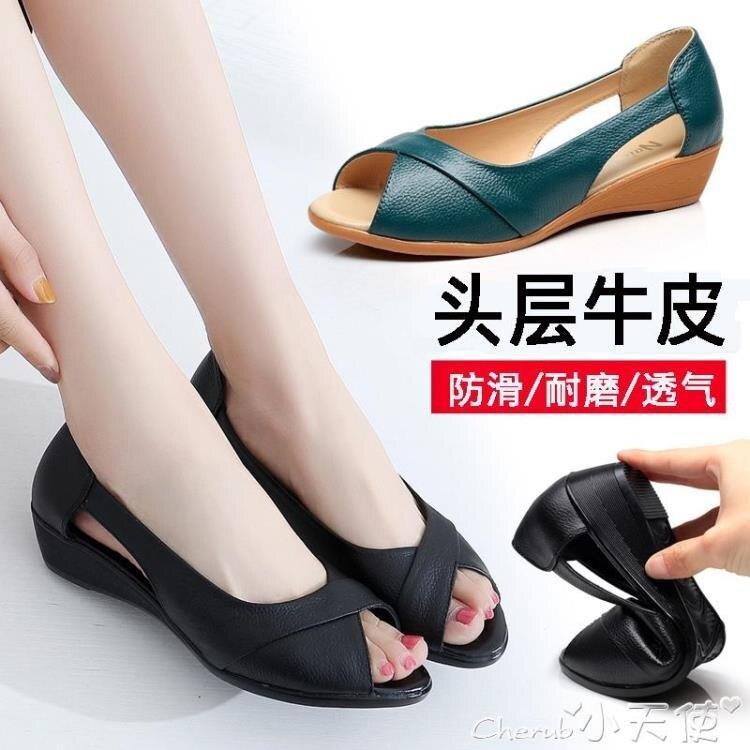 魚口涼鞋2020新款真皮夏季女涼鞋魚嘴鞋坡跟羅馬涼鞋休閒媽媽鞋低跟中跟鞋 愛尚優品 雙十一購物節