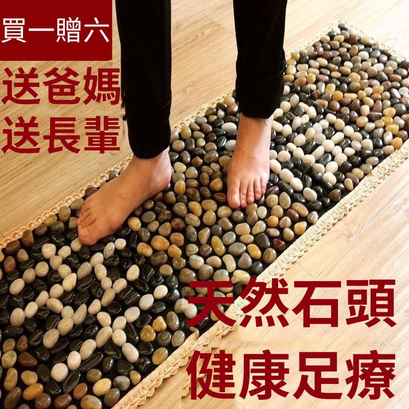 (快速出貨)雨花石足墊鵝卵石足底按摩墊腳底按摩器足療地墊腳墊石子路指壓板