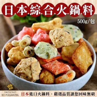 極鮮配 日本原產綜合海鮮火鍋料(500g±5%/包)-4包