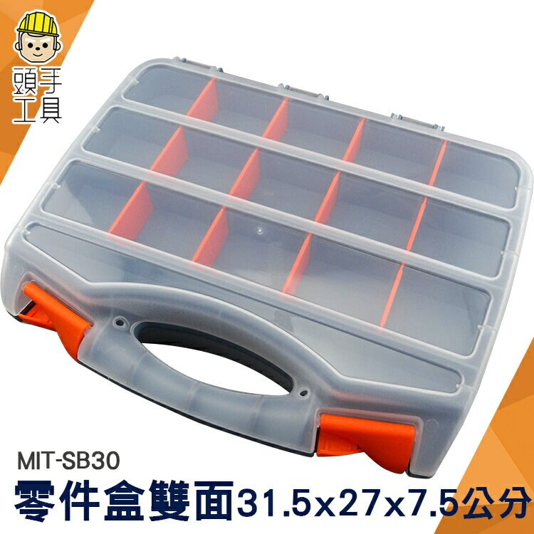 【頭手工具】零件盒 多分隔工具箱 螺絲收納盒 五金盒子 分隔收納盒 雙層分隔盒 MIT-SB30螺絲配件盒