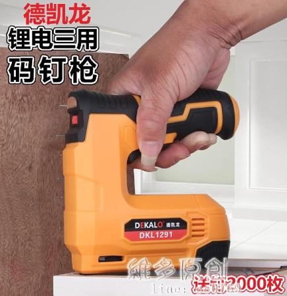 110V釘槍 德凱龍碼釘槍電動射釘搶裝修工具充電式家用木工打門馬直鋰電神器 維多原創 DF