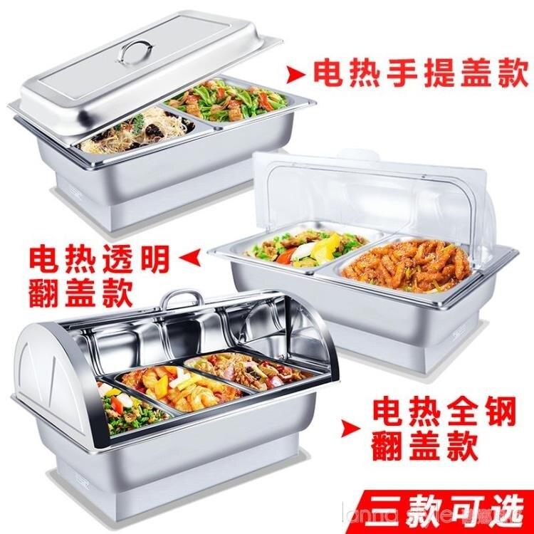 不銹鋼自助餐爐方形布菲爐翻蓋早餐爐電熱保溫爐鍋商用電加熱餐具