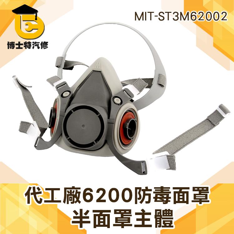博士特汽修 ST3M6200半面罩 防毒面具 半面罩主體 防工業粉塵頭罩呼吸器 需配合濾毒盒濾棉使用