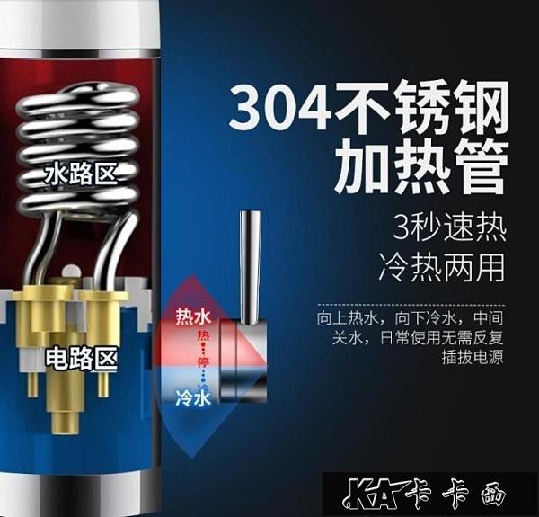 電熱水龍頭電加熱器家用速熱水龍頭自來水即熱式廚房省電兩用XBD