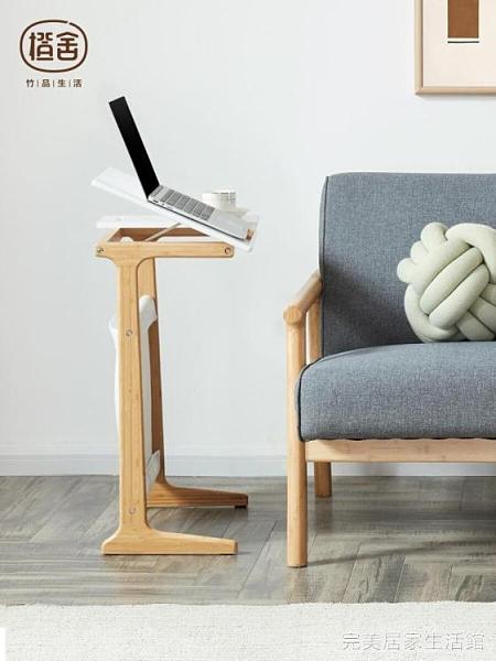 橙舍 現代簡約小茶幾多功能茶幾桌竹實木沙發邊幾角幾臥室床頭桌 雙十二全館免運