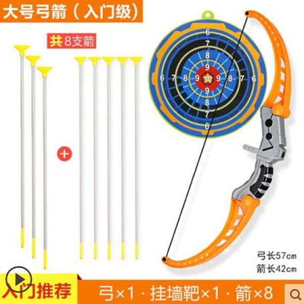 兒童弓箭玩具套裝入門射擊射箭弩靶全套