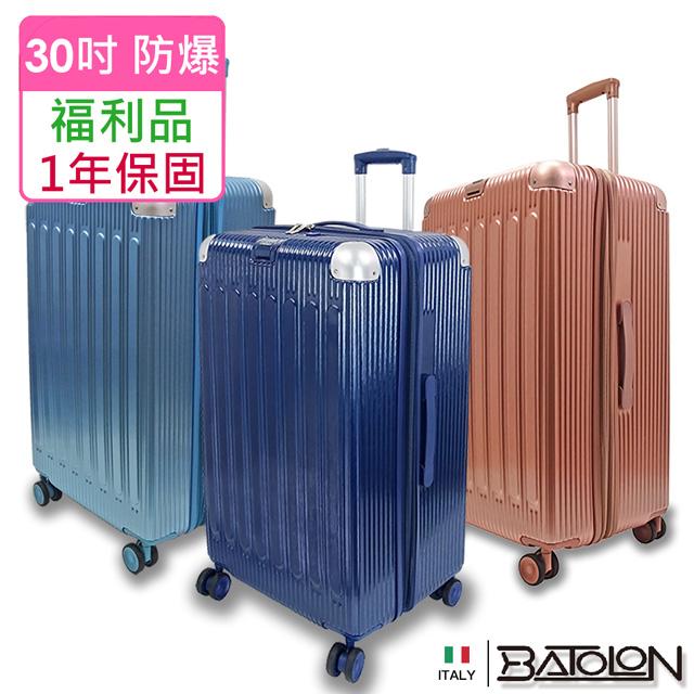 【福利品  30吋】SPORT胖胖版TSA鎖加大PC防爆硬殼箱/行李箱 (4色任選)