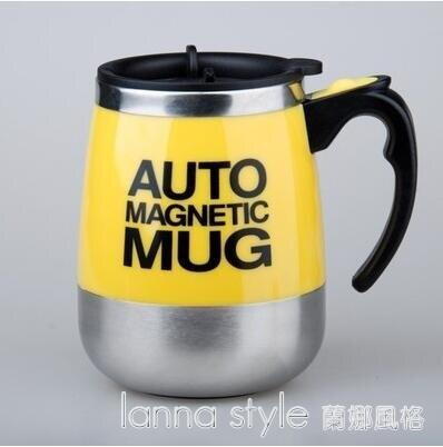 450ml磁化杯自動攪拌杯子磁力咖啡杯水杯電動懶人磁力黑科技奶粉