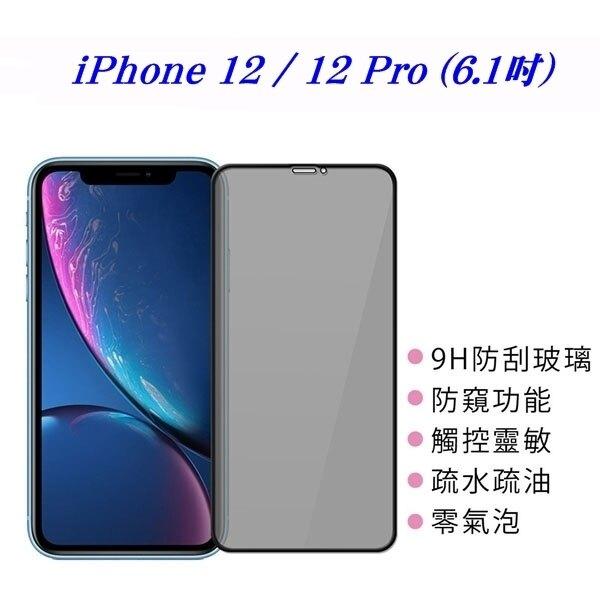 【愛瘋潮】99免運  螢幕保護貼 APPLE iPhone 12 / 12 Pro (6.1吋) 防窺玻璃貼 螢幕保護貼 (滿版) 螢幕保護貼 玻璃貼