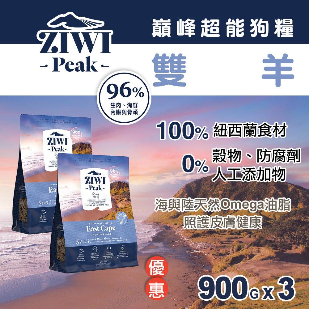 ZIWI巔峰 超能狗糧 雙羊900克 3件組