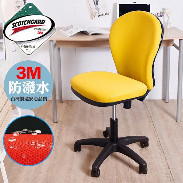 電腦椅 椅子 書桌椅 3M防潑水無扶手彈力泡綿辦公椅 凱堡家居【A06750】