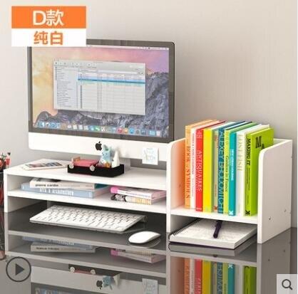 顯示屏增高架 電腦顯示器屏增高架底座桌面鍵盤整理收納置物架托盤支YJT