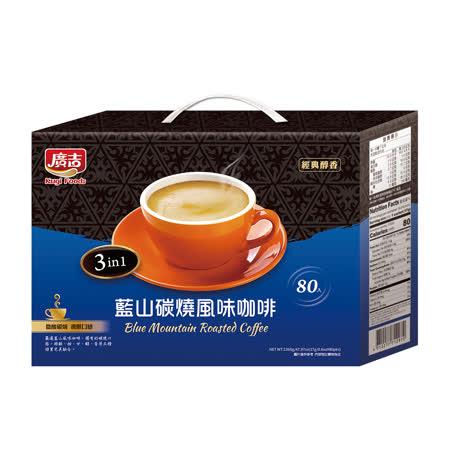 廣吉 經典品味 藍山碳燒風味咖啡 80入/盒