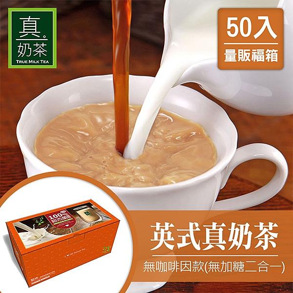 歐可茶葉 真奶茶 F07無咖啡因無糖款瘋狂福箱(50包/箱)