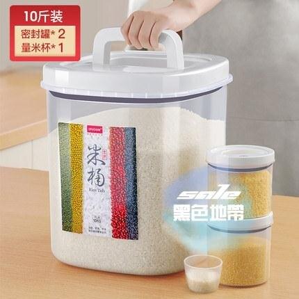 儲米箱 裝米桶防潮密封20斤米缸面桶大米收納盒面粉儲存罐家用【全館免運 限時鉅惠】