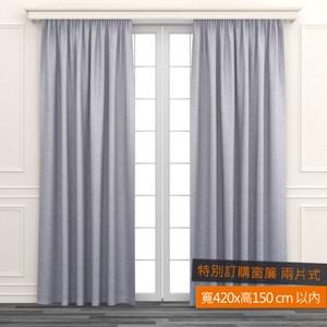EZSO 特力屋 現代格紋全遮光特別訂購窗簾 藍色 兩片式 寬420x高150cm以內