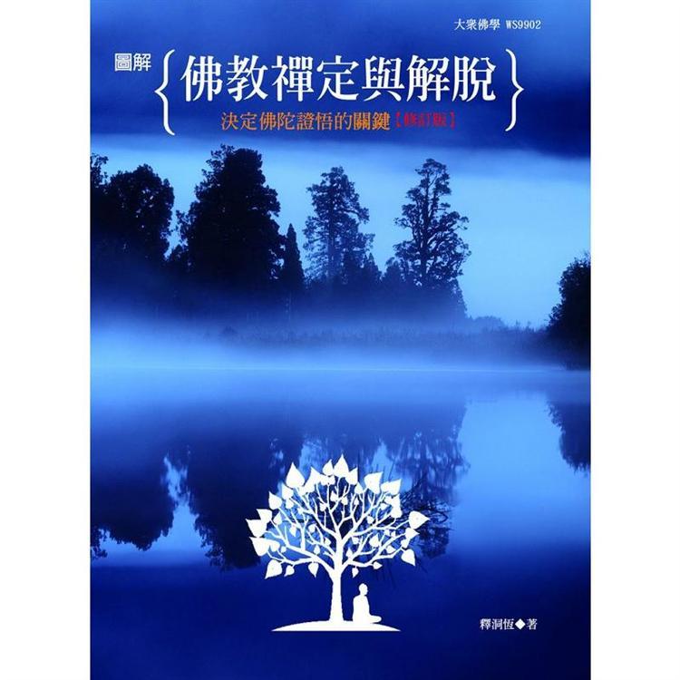 圖解佛教禪定與解脫【修訂版】:決定佛陀證悟的關鍵