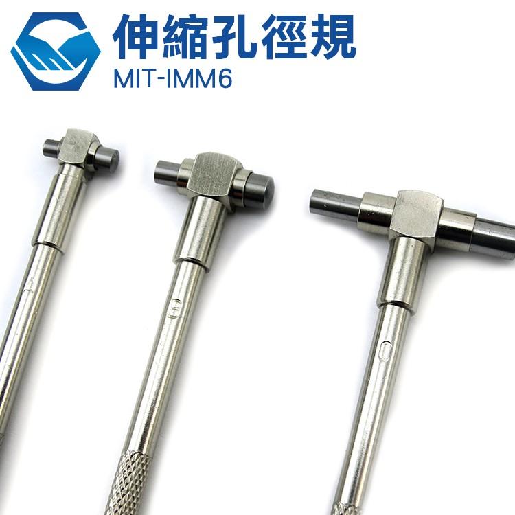伸縮孔徑規 合金鋼 測量頭 測量孔 管 直徑 自動歸位 MIT-IMM6