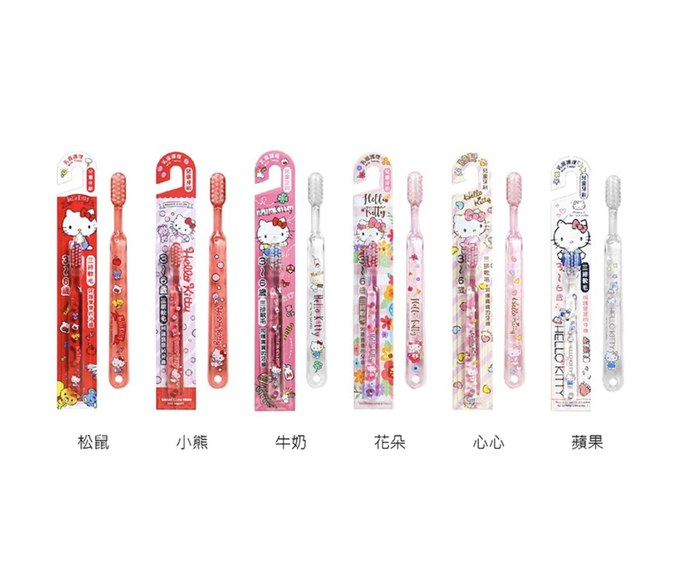 Hello Kitty 兒童牙刷 6種款式 正版授權 台灣製造