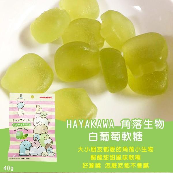 即期-效期3/31)日本進口 HAYAKAWA 角落生物白葡萄軟糖