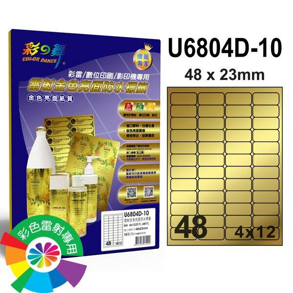 彩之舞 進口雷射金色亮面防水標籤 4x12圓角 48格留邊 10張入 / 包 U6804D-10