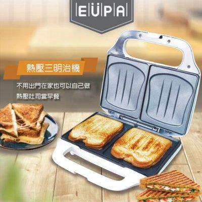 免運費 A-Q小家電 優柏EUPA 熱壓三明治機 早餐店 烤麵包機 麵包機 三明治機 土司機 點心機 TSK-2927