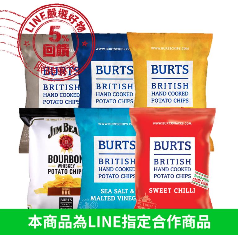 買一組送一組!【BURTS】英國波滋手炸洋芋片綜合口味組*內含六種口味,一次滿足
