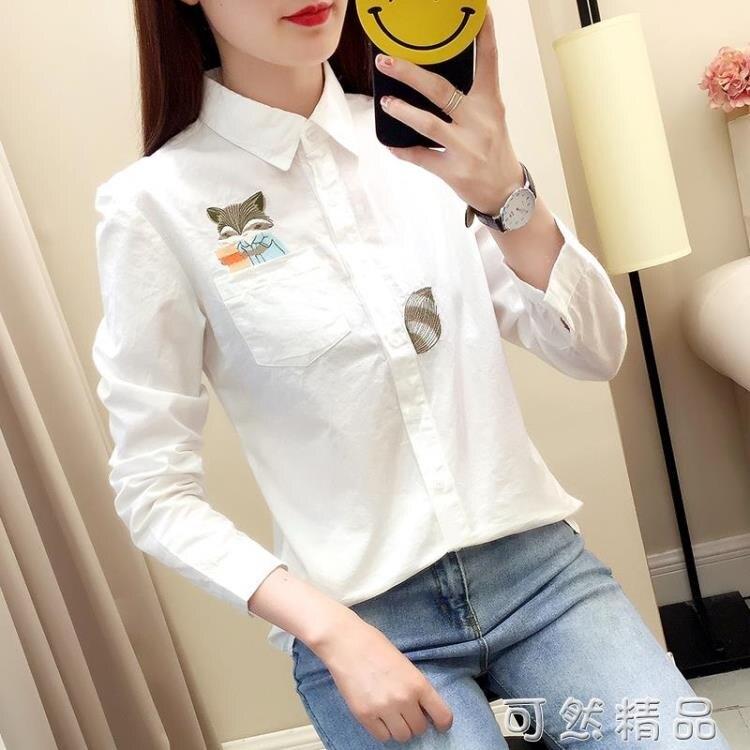 春秋新款白色簡約刺繡長袖襯衫女韓版學生小清新文藝打底上衣
