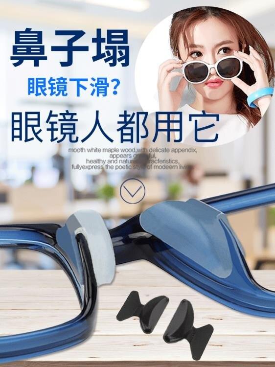 多副眼鏡鼻托墊減壓防滑鼻墊眼睛配件太陽鏡墨鏡硅膠防壓痕鼻托貼 多色小屋 交換禮物